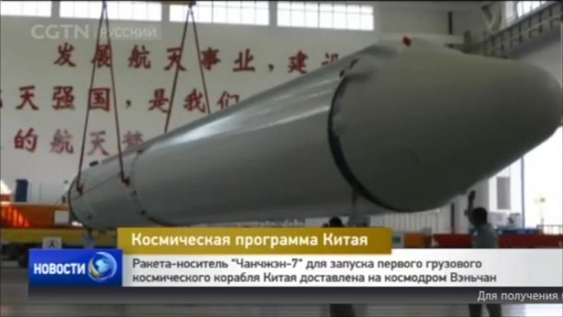 Ракета-носитель Чанчжэн-7 для запуска первого грузового космического корабля Китая доставлена на космодром Вэньчан