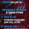 Proxy-Seller