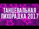 Танцевальная Лихорадка 2017. Отчетный концерт A-class