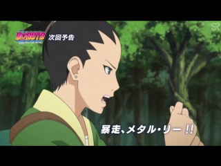 [субтитры   02] Боруто: Новое поколение Наруто   Boruto: Naruto Next Generations   2 серия русские субтитры   SovetRomantica