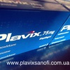 Plavix 75 mg (Плавикс)
