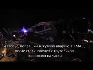 Автобус, который попал в аварию в ХМАО, разорвало от удара о грузовик
