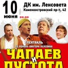"""10/06 – """"ЧАПАЕВ И ПУСТОТА"""" в ДК Ленсовета"""