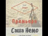 Саша Немо - Под гитару На пляже