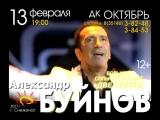 Александр Буйнов в Снежинске 1 вариант
