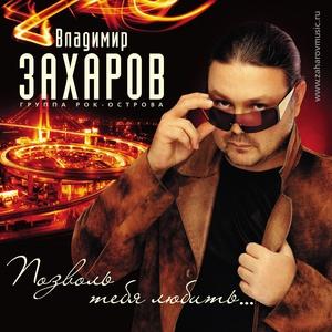Владимир захаров позволь тебя любить youtube.