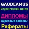 ГАУДЕАМУС | Помощь в написании дипломов,курсовых