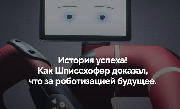 История успеха! Как Шписсхофер доказал, что за роботизацией будущее.