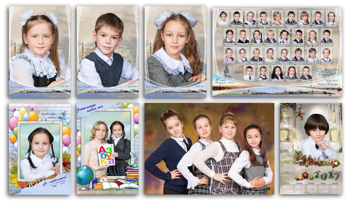 Фотосессия вшколе №114Выборгского района Санкт-Петербурга (начальная школа) . Портретная, групповая исюжетная фотосъёмка