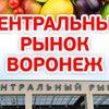 Центральный рынок Воронежа