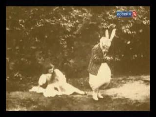 Алиса в стране чудес: Зазеркалье Льюиса Кэрролла (Initiation of Alice in wonderland: The looking glass of Lewis Carroll) 2010