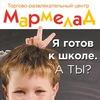 """ТРЦ """"Мармелад"""" г.Таганрог"""