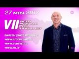 Денис Майданов приглашает на Премию RU.TV
