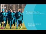 Тренировка «Зенита» перед матчем с грозненским «Тереком». Онлайн-трансляция
