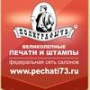 ПолиграфычЪ - Ульяновск