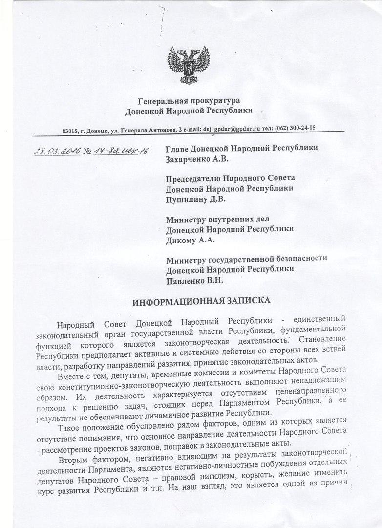 Жалобы на действии милиции во время выездных приемов составили только 5% - захарченко
