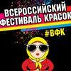 Всероссийский Фестиваль красок – Ноябрьск