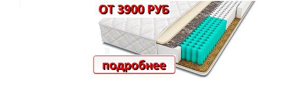 Купить матрас в вологде на базе gezatone двусторонний массажный матрас магазин