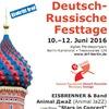 Германо-Российский Фестиваль в Берлине/ DRF