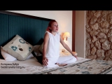 Йога в постели _ Вечерний комплекс Сладкий сон _ Йога для начинающих (1)