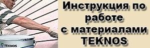 Инструкция по работе с материалами TEKNOS