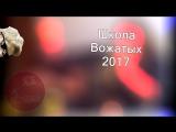 #ПРОРСМ Школа Вожатых 2017 - Официальныи