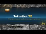Teknetics T2 SE Black. Меню прибора и видео обзор металлоискателя Текнетикс