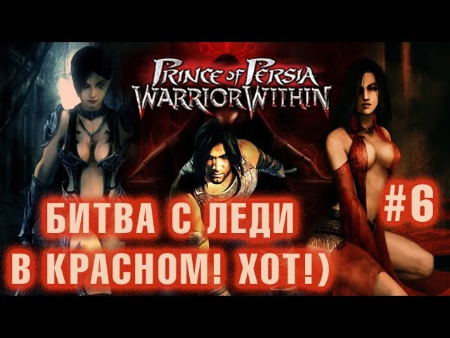 Prince of Persia: Warrior Within 6 [Битва с красной королевой!]