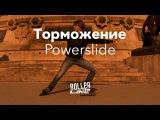 Powerslide |  Школа роллеров RolleLine