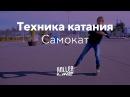 Правильная техника катания на роликах Школа роллеров RollerLine