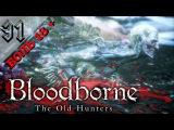 Bloodborne: The Old Hunters - Босс: Сирота Коса. Боль на стриме [Uncensored] 18+