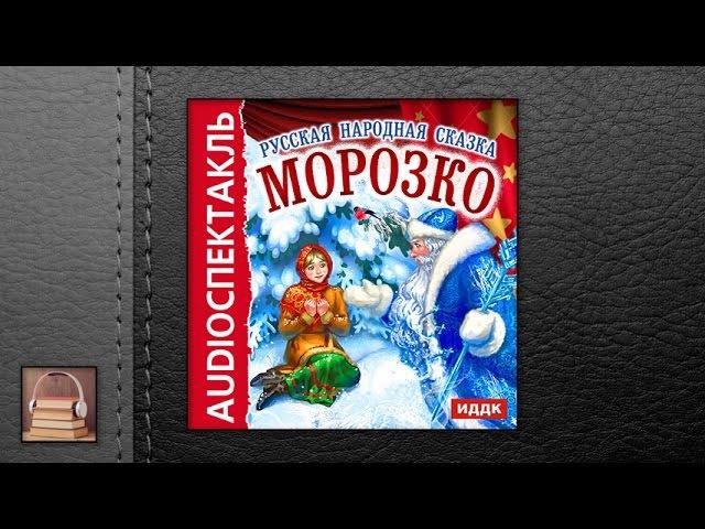 Русская народная сказка Морозко (АУДИОКНИГИ ОНЛАЙН) Слушать
