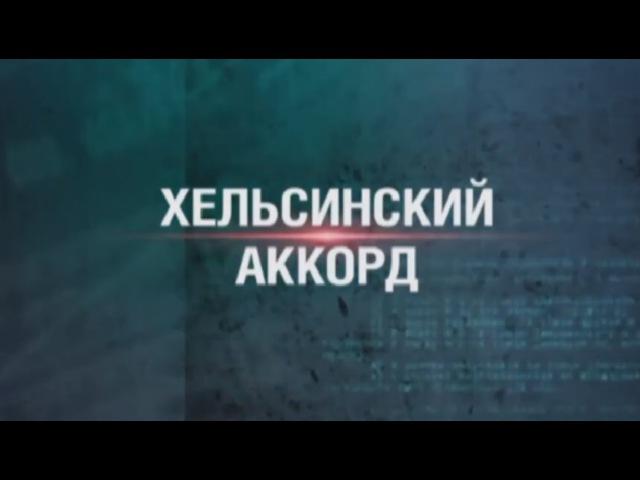 Секретные материалы - 201. Хельсинский аккорд