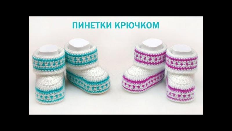 Пинетки крючком для новорожденных. How to Crochet Baby Booties.