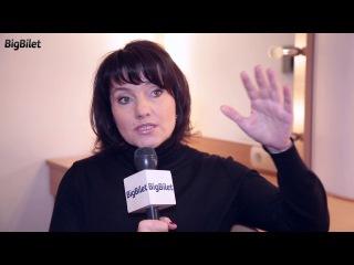 Инга Оболдина о спектакле По особым случаям - для BigBilet TV