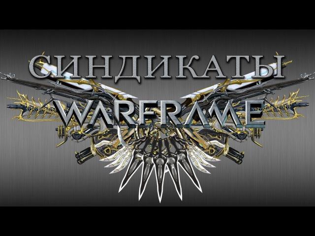 Синдикаты в игре Warfframe