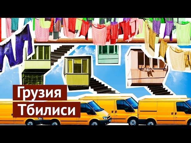 Грузия Тбилиси привокзальный кошмар и фантастические дворы