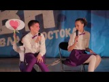 Первый полуфинал Городской школьной лиги КВН 2017, Владивосток