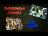 Гражданская оборона  #1( EDC набор)