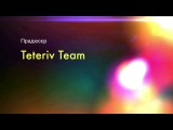 |Teteriv Team| Конкурс от Артурчика|Внимание