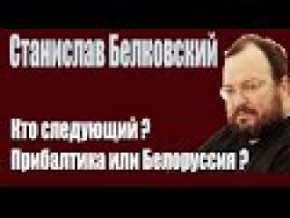 Станислав Белковский Кто следующий Прибалтика или Белоруссия 2016