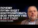 Михаил Хазин - Почему Путин будет контролировать всю Украину уже в 2017 году! Новое Ноябрь 2016