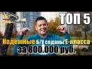 Топ 5. Надежные Б/У седаны E-класса за 800т.р ИЛЬДАР АВТО-ПОДБОР