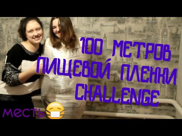 •100• МЕТРОВ •ПИЩЕВОЙ •ПЛЕНКИ• CHALLENGE•MelNas