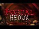 Postal REDUX Посмотрим!