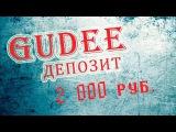 Gudee депозит 2000 руб. под.30% за 40 часов или 3,25% в час Выплата с проекта