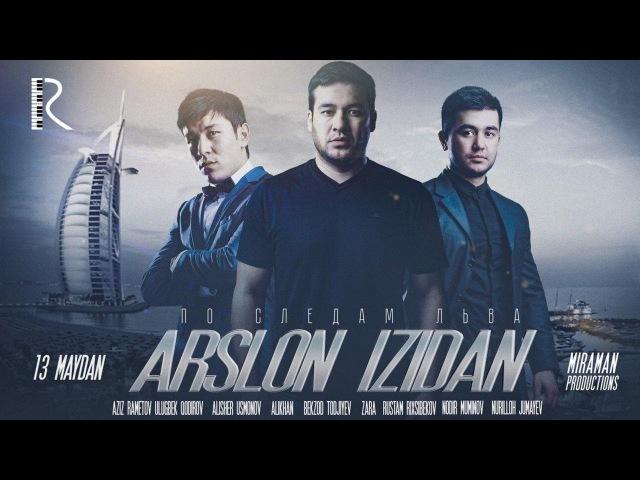 Aziz va Shaxriyor - Kozni och | Азиз ва Шахриёр - Кузни оч (Arslon izidan filmiga soundtrack)