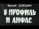 В профиль и анфас (1977)