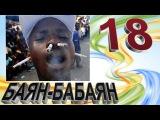 Баян Бабаян 18 Приколы Подборка Лучших Приколов за Неделю Best WEEKLY COUB Баян Бабаян 18