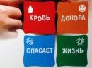 20 апреля Национальный День Донора В России